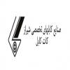 نمایندگی کات کابل شیراز تهران